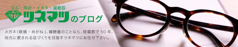 球磨郡で50年、地元に愛される店づくりを目指すツネマツのブログ